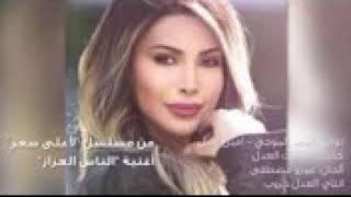 ملعون ابو الناس العزاز /نوال الزغبي