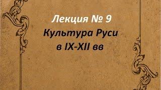 Культура Руси в IX XII вв