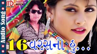 16 Varsano Hu | Latest Gujarati Love Song 2017 | Romantic Song | Arjun Thakor