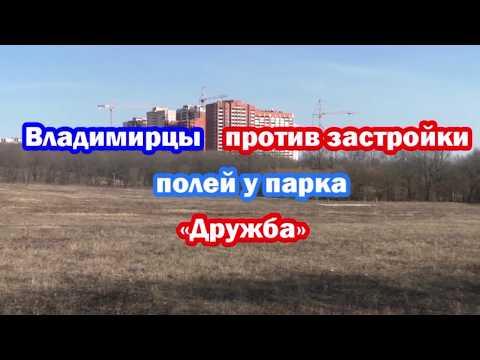 """Флешмоб в защиту парка """"Дружба"""" от застройки - Владимир Малашенков"""