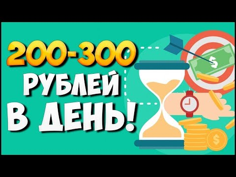 PRODEX.SITE ЗАРАБАТЫВАЙ 200-300 рублей ежедневно в интернете