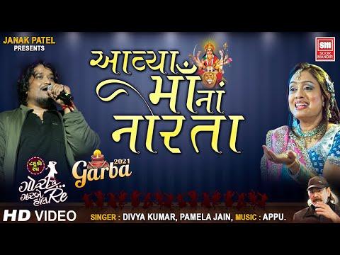 Aavya Maa Na Norta | Navratri | Garba | Pamela Jain | Divya Kumar | Garba Songs | Dandiya | Raas