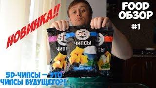 FOOD ОБЗОР #1 Пробуем 5D - чипсы НОВИНКА самые вкусные (try or not try???) продукты