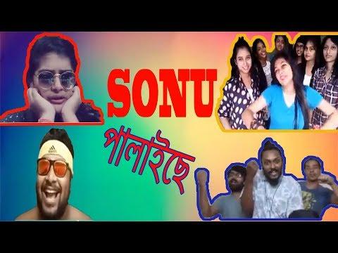 Sonu Song |সোনু তুমি কার ?| Bangla New Funny Video 2017 | Kothin Protiva Part-2 | By Bitla Boyz