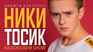 Никита Златоуст - Никитосик