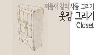 [Object Drawing(Pencil)] Furniture 06 - Closet