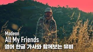 한글 자막 MV |  Madeon - All My Friends
