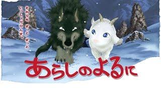 Ночная буря / Arashi No Yoru Ni / あらしのよるに (2005г.)
