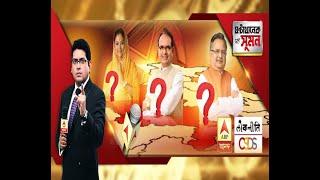 GKSS (08.11.18): ABP Opinion Poll: BJP winning MP, Chhattisgarh; Rajasthan going Congress