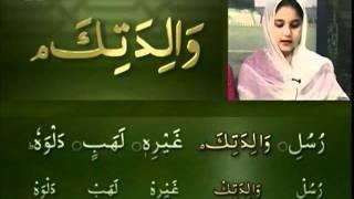 Yassarnal Quran Lesson #69 - Learn to Read & Recite Holy Quran - Islam Ahmadiyyat (Urdu)