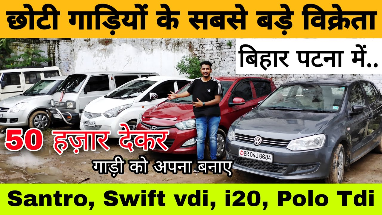 HYUNDAI i20, SWIFT VDI, POLO TDI FOR SALE IN PATNA || PATNA CAR BAZAR || SECOND HAND CAR IN PATNA