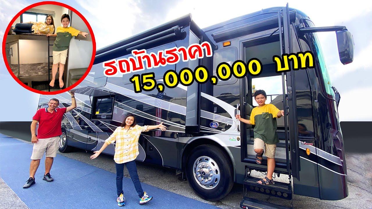 รถบ้านราคา 15 ล้านบาท อย่างหรู! 🚗 ➕ 🏡