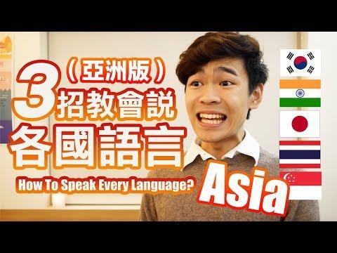 三招教會說各國語言!亞洲篇 How To Speak Every Language In Asia?|超強系列