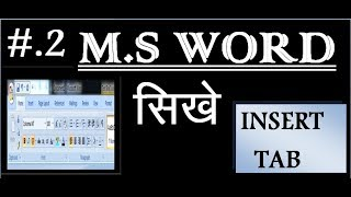 M.S WORD SIKHE.  Part-2  .MICROSOFT OFFICE M.S WORD