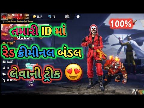 ફ્રી માં રેડ ક્રીમીનલ બંડલ લેવાની ટ્રીક😍|| Gujarati free fire || Bombe Gaming ||