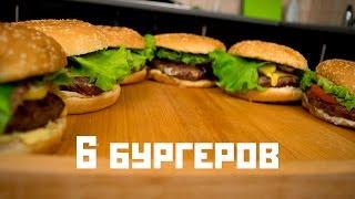 Как приготовить бургер. 6 вариантов на любой вкус