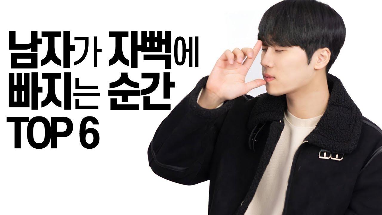 남자가 자뻑에 빠지는 순간 TOP 6 (feat. 잘생겨 보일 때)