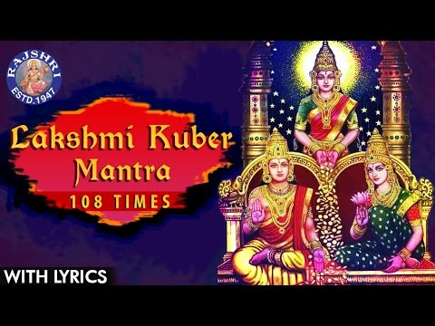 Lakshmi Kuber Mantra 108 Times | Kuber Gayatri Mantra | Mantra For Money | लक्ष्मी कुबेर मंत्रा