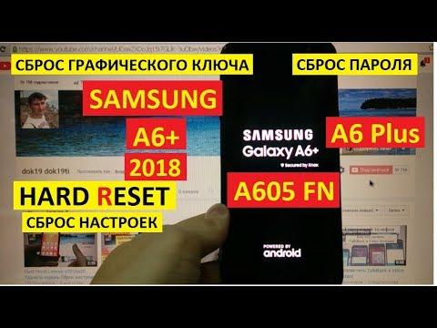 Hard Reset Samsung A6+ 2018 Удаление пароля A6 Plus Сброс настроек