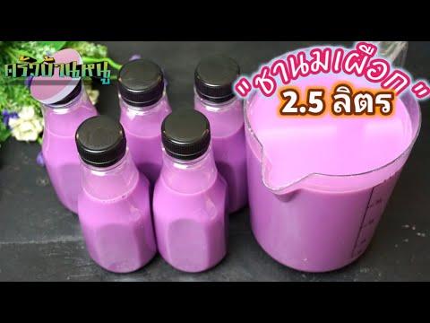 วิธีทำน้ำนมเผือกปริมาณมาก ชานมเผือกโรงทาน นมเผือกบรรจุขวด ครัวบ้านหนู