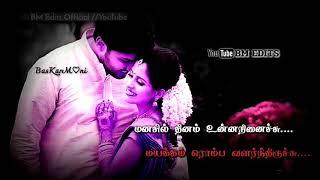 Tamil WhatsApp love status ||•💕Manasu dhinam unna nenaChu💕 | whatsapp status | love melody  song
