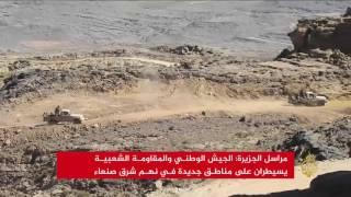 الجيش والمقاومة يتقدمان بمديرية نهم شرق صنعاء