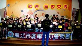2015香港暨沙田圍胡素貞博士紀念學校蒞校參訪廣福管樂團迎賓