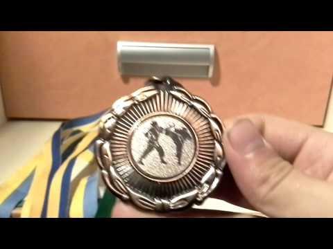 Мои спортивные достижения (часть 1 (медали) ) .