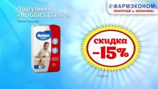 Акции февраля на товары детской гигиены