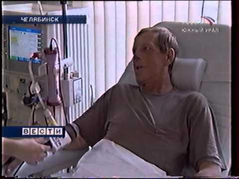 Челябинск Медицина Гемодиализ Областная больница 2007 год
