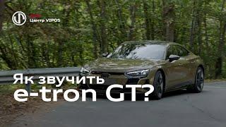 Як звучить e-tron GT?| Ауді Центр Віпос