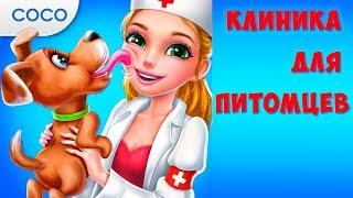 Игры для Девочек: Клиника для питомцев