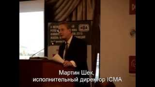 Мартин Шек: сделки Репо поддерживают ликвидность(сполнительный директор ICMA Мартин Шек, сообщил, что на сегодняшний день в ассоциацию входят 400 финансовых..., 2014-12-17T18:32:43.000Z)