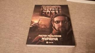 Обзор Книг Вселенная Метро 2033