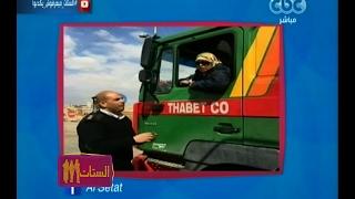 بالفيديو.. أول سيدة تقود شاحنة نقل ثقيل