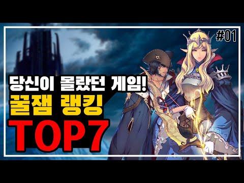 할 게임 없는 당신을 위한 꿀잼 모바일게임 TOP 7 [12/2 기준, 모바일게임 추천]