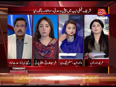 Tonight With Fereeha Ep 617 – 18 August 2017