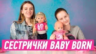 СЕСТРИЧКИ BABY BORN