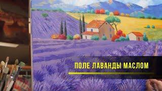 Как нарисовать поле лаванды маслом(Художник подробно рассказывает и показывает, как самостоятельно написать картину с полем лаванды масляным..., 2016-05-04T05:14:15.000Z)