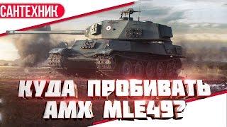 Антигайд: Куда пробивать AMX M4 mle. 49 ~World of Tanks (wot)