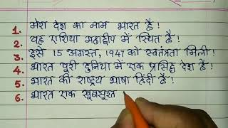 10 lines on my country India in hindi @Sunflower ✍