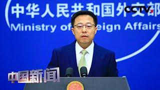 [中国新闻] 中国外交部:中印双方同意采取必要措施 推动事态降温 | CCTV中文国际