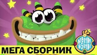 Куми-Куми - Мега сборник мультфильмов для детей 2016! Сборник серий (2 часа)