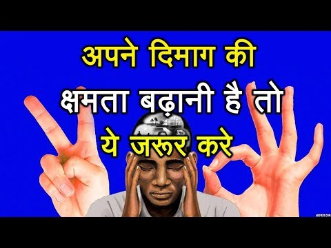 अपने दिमाग की शक्ति बढ़ाये | Exercise To Make Your Mind Strong And Sharp