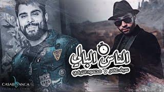 سيف عامر ومحمود التركي - الناس البالي (حصرياً) | 2019 | (Saif Amer & Mahmoud El Turky (Exclusive