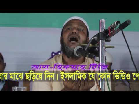 আমজাদ হোসেন জিহাদি পাবনা এ বছরের নতুন ওয়াজ,01712-092080 bangla new waz( part 2)নম্রুদের করুন পরিনিত।