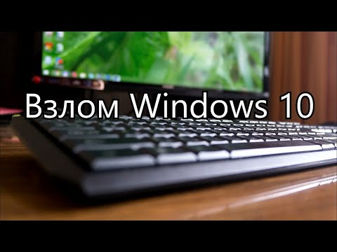 Как взломать пароль на Windows 10/10pro? Без загрузочной флешки или диска!