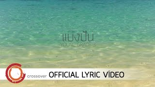 Young Grace 3 - แบ่งปัน [Official Lyric Video]