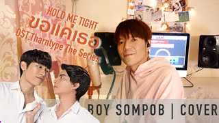 Download BOY SOMPOB COVER | ขอแค่เธอ (Hold Me Tight) - OST.TharnType The series
