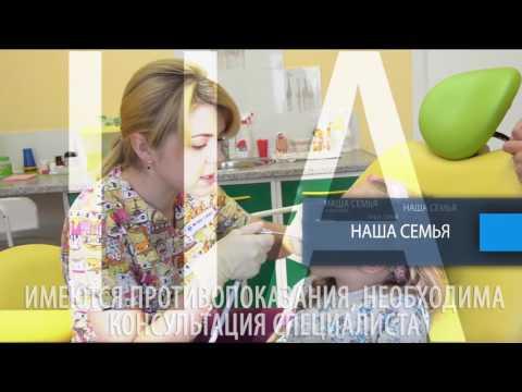 """Лечим зубы как себе - Стоматология """"Наша Семья"""" (Ярославль)"""